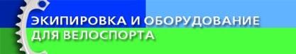 veloequip.ru